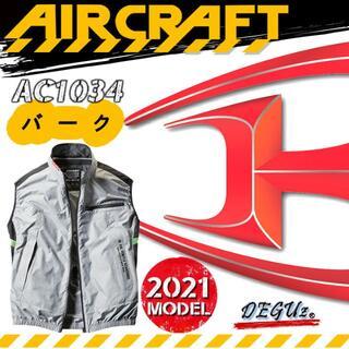 BURTLE - AC1034 2021最新 ベスト単体 【 バートル ファンなし 空調服 】