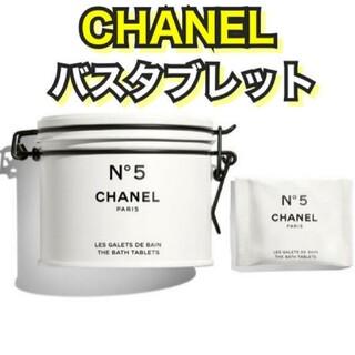 CHANEL - シャネル N°5 ザ バス タブレット