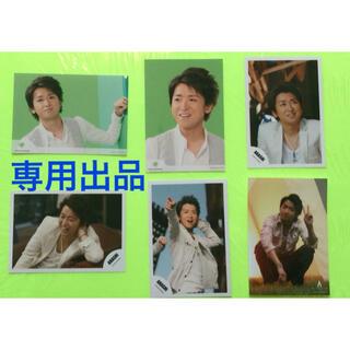 アラシ(嵐)のあっちゃん様専用 嵐 大野智さん 公式写真 6枚セット(その他)