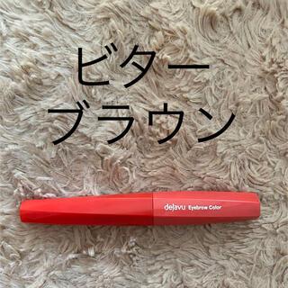 【ほぼ新品】デジャヴュ アイブロウカラー ビターブラウン(眉マスカラ)