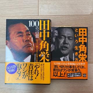 田中角栄100の言葉 日本人に贈る人生と仕事の心得(その他)