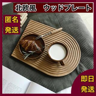 ウッドプレート ウッドトレイ 北欧 韓国 インテリア 木製 カフェトレイ 天然木(テーブル用品)