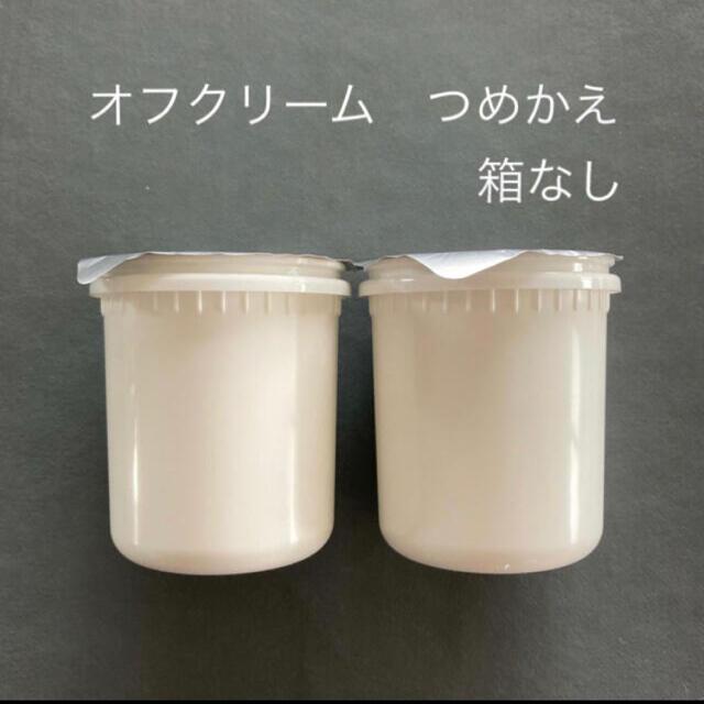 ORBIS(オルビス)の オルビス オフクリーム つめかえ×2個 箱無 コスメ/美容のスキンケア/基礎化粧品(クレンジング/メイク落とし)の商品写真