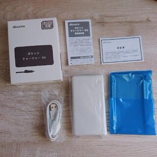 エヌティティドコモ(NTTdocomo)の新品未使用 ポケットチャージャー 03(バッテリー/充電器)