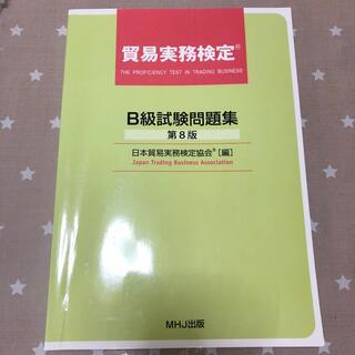 ニホンノウリツキョウカイ(日本能率協会)の貿易実務検定 B級試験問題集 第8版(資格/検定)