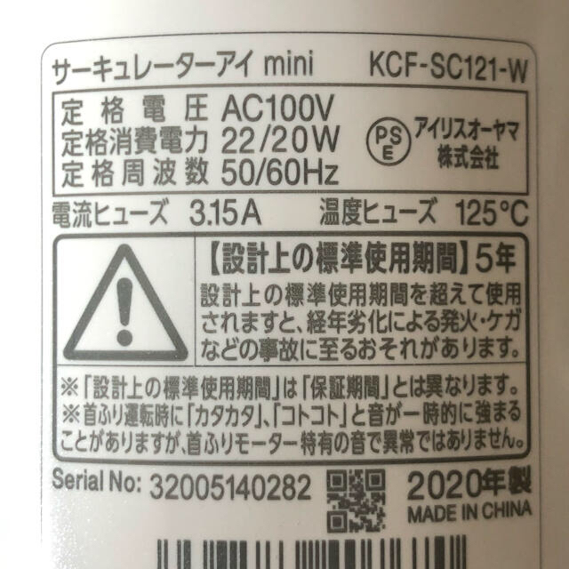 アイリスオーヤマ(アイリスオーヤマ)のサーキュレーターアイ mini スマホ/家電/カメラの冷暖房/空調(サーキュレーター)の商品写真