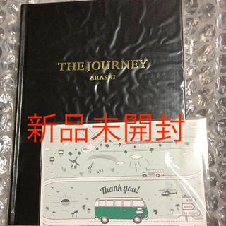 嵐 - 嵐 THE JOURNEY 図録