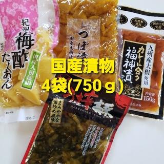国産漬物 4袋(750g) 詰め合わせ 食品 食品詰め合わせ ご飯のお供に♪(漬物)