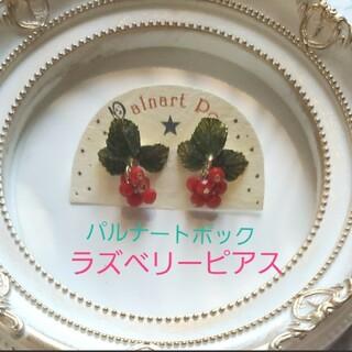 カオリノモリ(カオリノモリ)の新品未使用 ラズベリーピアス パルナートポック 夏 映える色 赤 果物 ピアス(ピアス)