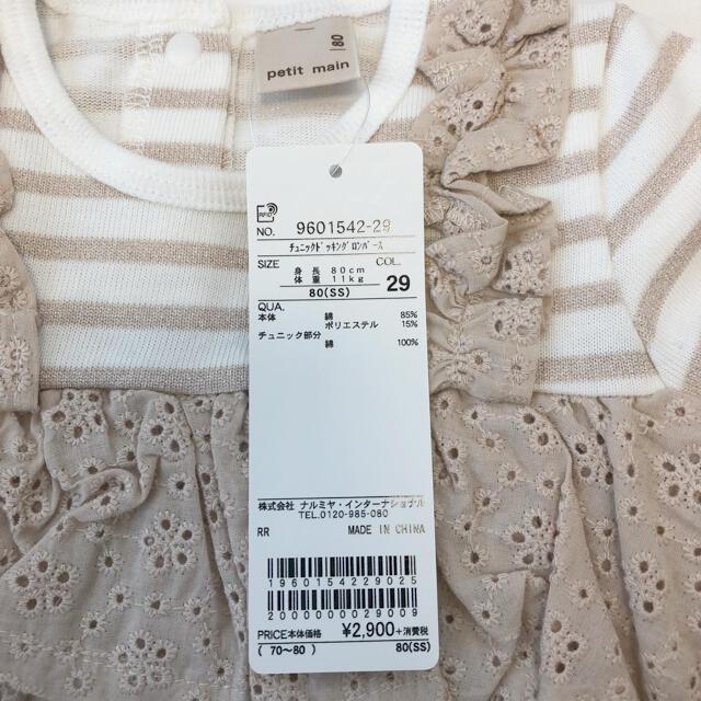 petit main(プティマイン)のpetit main アイレットレースチュニックドッキングロンパース キッズ/ベビー/マタニティのベビー服(~85cm)(ロンパース)の商品写真