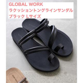 グローバルワーク(GLOBAL WORK)のGLOBAL WORK ラクッショントングラインサンダル ブラック Lサイズ(サンダル)
