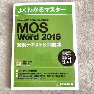 Microsoft - mos word ワード 2016 問題集 対策テキスト office