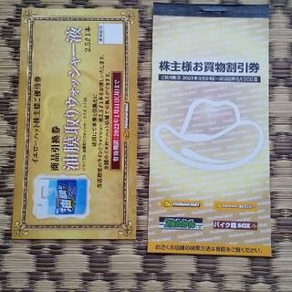 イエローハット株主優待券3000円分(その他)
