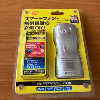 アイリスオーヤマ(アイリスオーヤマ)の手回し充電ラジオライト JTL-23  災害対策(防災関連グッズ)