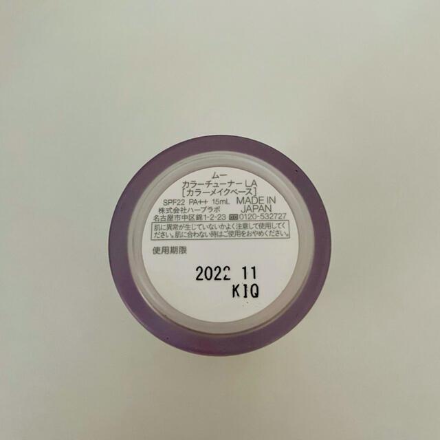 Cosme Kitchen(コスメキッチン)のコスメキッチン ベース ムー カラーチューナー L A コスメ/美容のベースメイク/化粧品(コントロールカラー)の商品写真