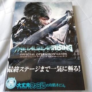 メタルギアライジングリベンジェンス公式オペレーションガイド(趣味/スポーツ/実用)