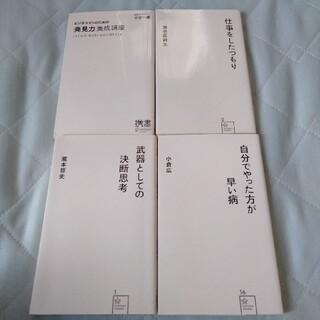 ビジネス本4冊セット(ビジネス/経済)