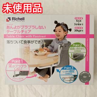 Richell - 【未使用】リッチェル あんよがブラブラしないテーブルチェア グレー