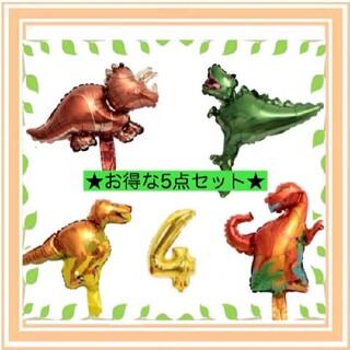 4歳★恐竜★誕生日★飾り*風船★男の子 バルーン*乗り物★ティラノサウルス