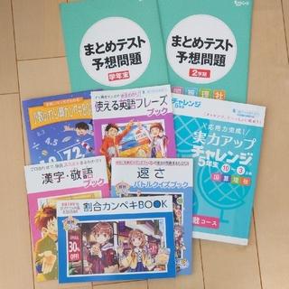 子供チャレンジ5年生 実力アップ他 まとめ売り(語学/参考書)