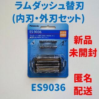 パナソニック(Panasonic)のラムダッシュ替刃(内刃・外刃セット) ES9036(メンズシェーバー)