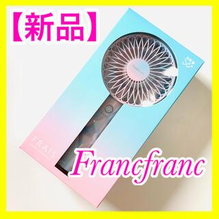 フランフラン(Francfranc)の【新品】ハンディファン Francfranc マーブルブルー 2021(扇風機)