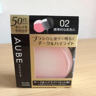 オーブクチュール(AUBE couture)のソフィーナ オーブ ブラシチーク 02 標準的な肌色に(7g)(チーク)