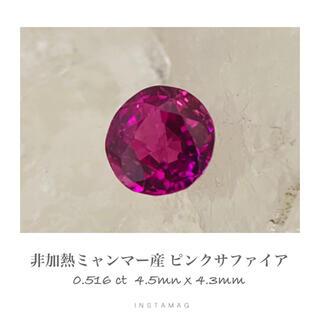 (R0723-5)『非加熱ミャンマー産』天然ピンクサファイア 0.516ct