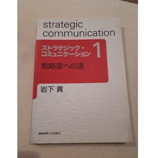 ストラテジック・コミュニケ-ション 1