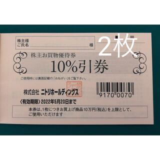 ニトリ - ニトリ 株主お買物優待券 10%引券 2枚