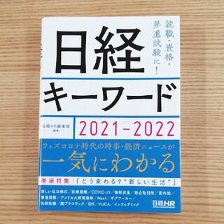 ニッケイビーピー(日経BP)の日経キーワード 2021-2022(ビジネス/経済)