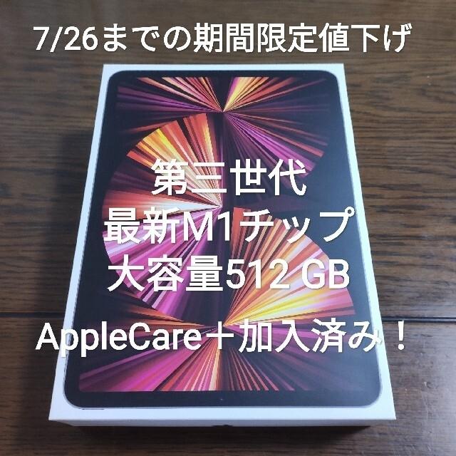 iPad(アイパッド)のiPad Pro  第3世代 2021年 512GB WiFi  スペースグレイ スマホ/家電/カメラのPC/タブレット(タブレット)の商品写真