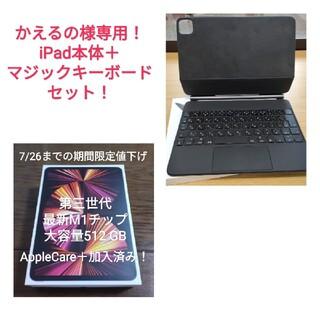 iPad - iPad Pro  第3世代 2021年 512GB WiFi  スペースグレイ