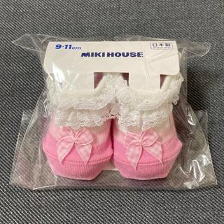 mikihouse - MIKIHOUSE 靴下 9-11cm 女の子 ベビー