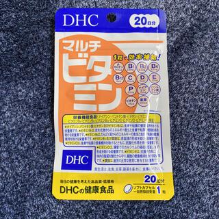 DHC - DHC⭐️マルチビタミン⭐️お試し⭐️クーポン・ポイント利用❣️