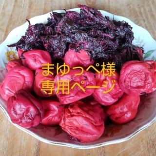 ★【まゆっぺ様】専用ページ 梅干し 南高梅(500g)+赤紫蘇(100g)  (漬物)