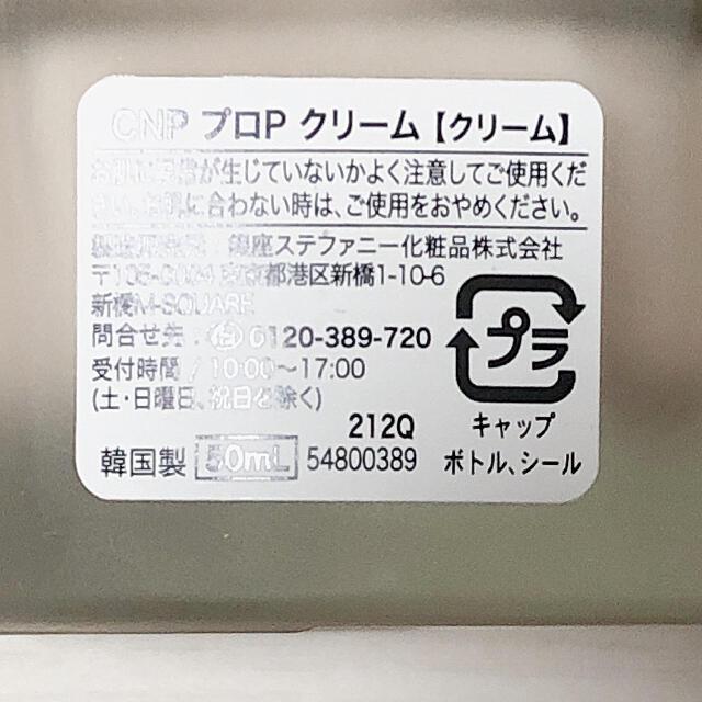 CNP(チャアンドパク)の【ian様専用】CNP プロPクリーム フェイスクリーム 50ml コスメ/美容のスキンケア/基礎化粧品(フェイスクリーム)の商品写真