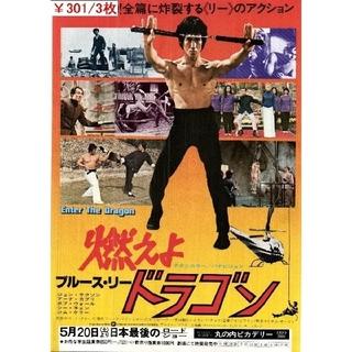 3枚¥301 001「燃えよドラゴン」映画チラシ・フライヤー(印刷物)