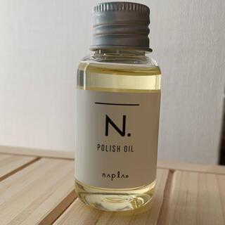 ナプラ(NAPUR)のN.POLISH OIL(ヘアケア)