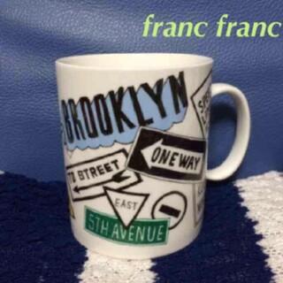 Francfranc - フランフラン BROOKLYN マグカップ