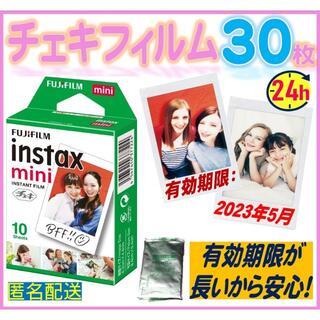 富士フイルム - チェキフィルム30枚 23年5月期限 外箱無 instax mini