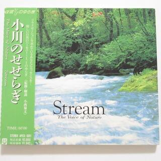 美品!小川のせせらぎ Streem ヒーリング 癒し 帯付CD 【自然音】(ヒーリング/ニューエイジ)