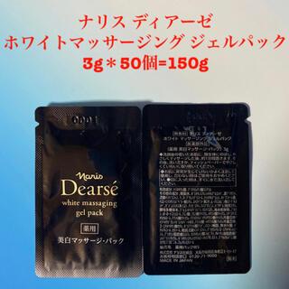 ナリス化粧品 - ナリス ディアーゼ  ホワイトマッサージングジェルパック3g*50個=150g