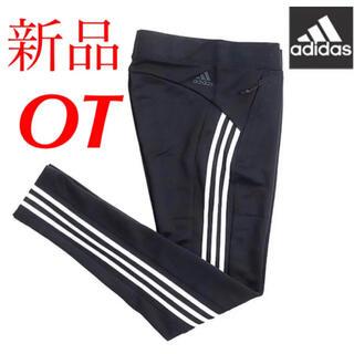 adidas - ❣️新品 アディダス  スリーストライプス スキニー パンツ  下 ジャージ