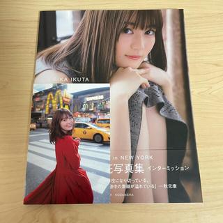 乃木坂46 - 生田絵梨花写真集 インターミッション ポストカード付き