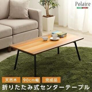 フォールディングテーブル(折り畳み式 センターテーブル 天然木目 完成品)(ローテーブル)