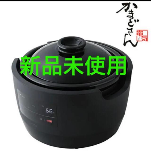 新品 未使用 長谷園 siroca かまどさん 電気炊飯器 土鍋 スマホ/家電/カメラの調理家電(炊飯器)の商品写真