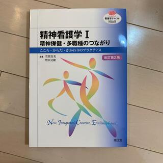 精神看護学 こころ・からだ・かかわりのプラクティス 1 改訂第2版(健康/医学)