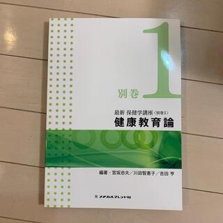 健康教育論 第2版(健康/医学)