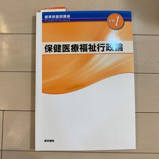 標準保健師講座 別巻 1 第4版(健康/医学)